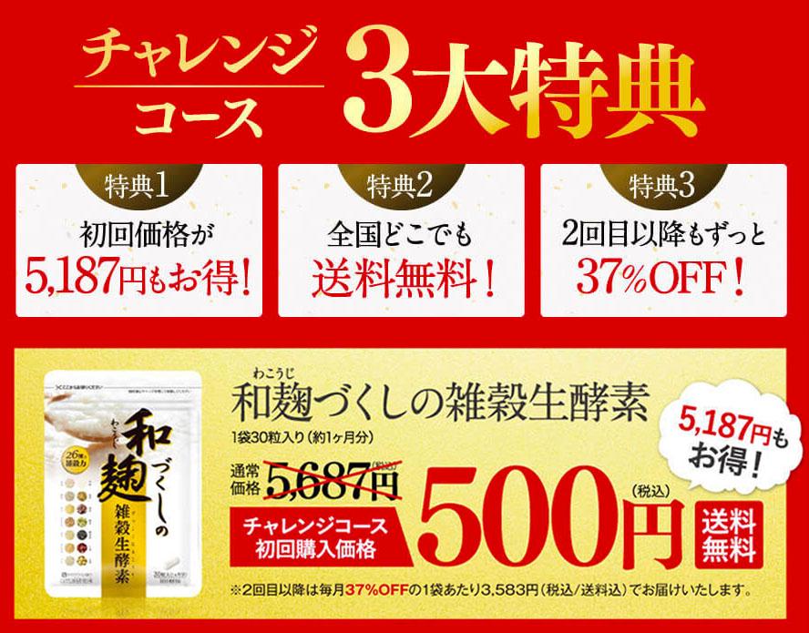雑穀麹の生酵素500円で買う方法!効果的な飲み方&口コミも♪